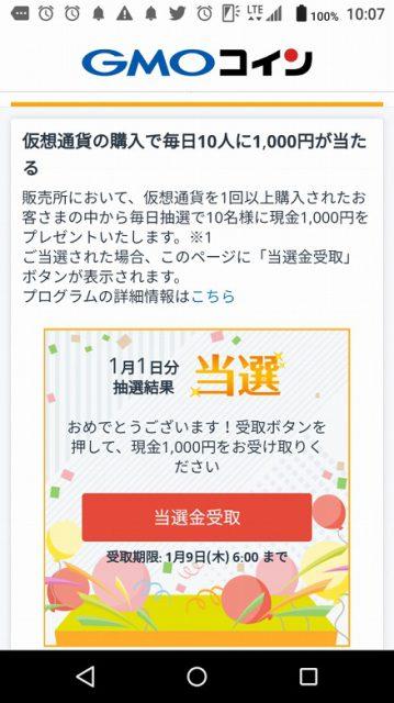 「仮想通貨の購入で毎日10人に1,000円が当たる」に当選!