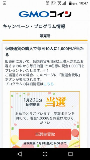 GMOコイン「仮想通貨の購入で毎日10人に1,000円が当たる」に当選!2回目