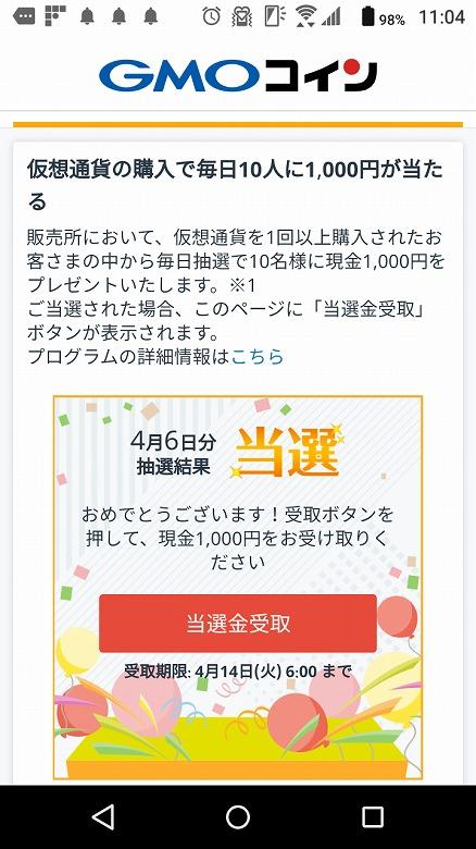 「仮想通貨の購入で毎日10人に1,000円が当たる」に5回目の当選!
