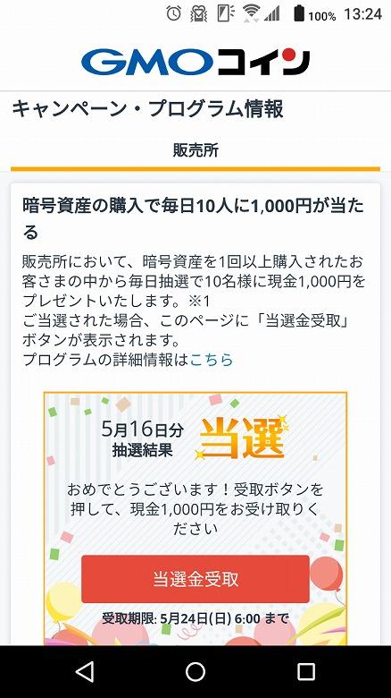「仮想通貨の購入で毎日10人に1,000円が当たる」に7回目の当選!