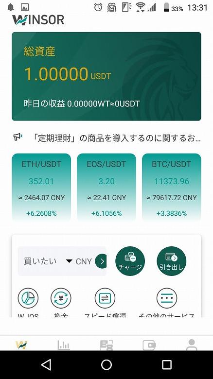アプリのトップ画面を見てみると総資産が1 USDTに