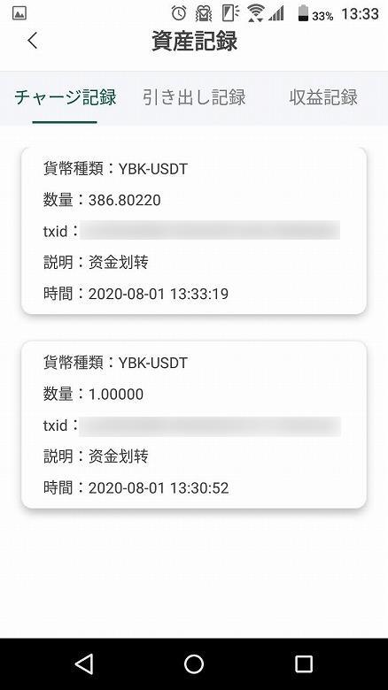 続いて残りの約386 YBK-USDTも送金