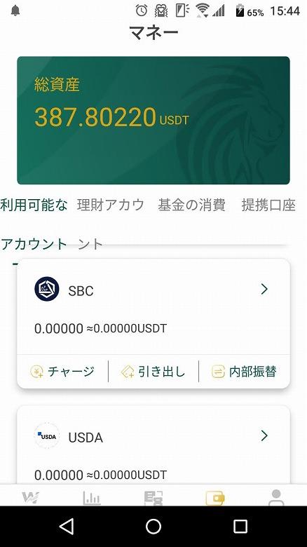 Winsorアプリの「利用可能なアカウント」の「SBC」をタップ
