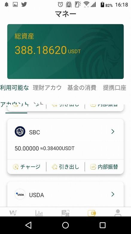 Winsorアプリの「利用可能なアカウント」の「SBC」が50に
