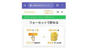 Tadacoin(タダコイン) サービス終了&ビットコインの出金について