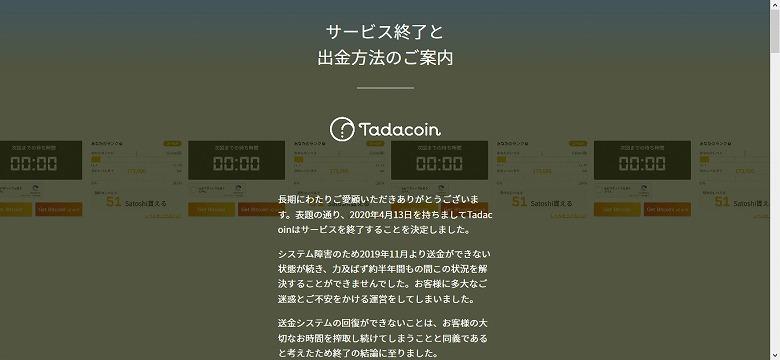 Tadacoin (タダコイン) サービス終了のお知らせ