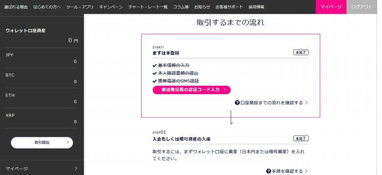 「郵送物記載の認証コード入力」をクリック
