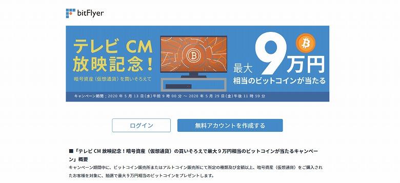 【bitFlyer (ビットフライヤー)】テレビCM 放映記念!暗号資産(仮想通貨)の買いそろえで最大 9 万円相当のビットコインが当たるキャンペーン