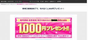 【2021年1月1日まで】DMMビットコインの口座開設で1000円プレゼント!