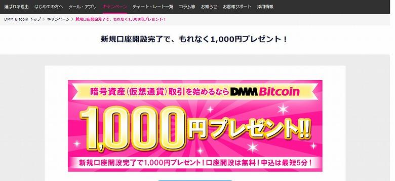 新規口座開設完了で、もれなく1,000円プレゼント!