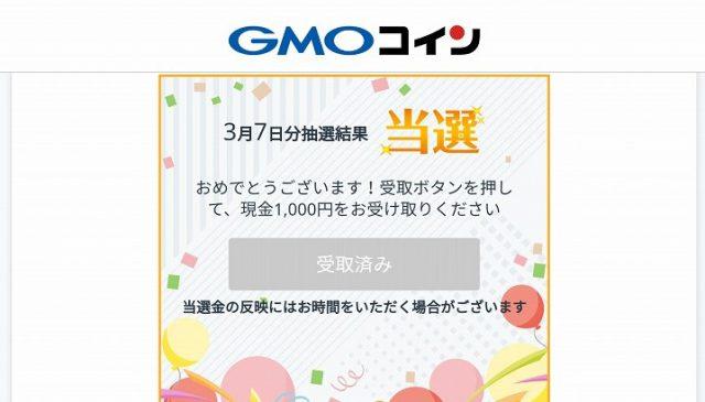 【当選率】GMOコイン「暗号資産の購入で毎日10人に1,000円が当たる」の当選率について調べてみた