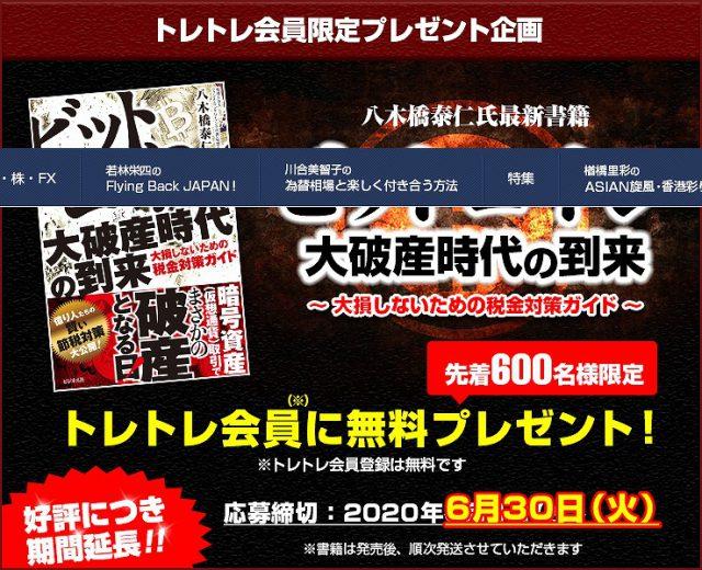 八木橋泰仁氏の最新書籍「ビットコイン大破産時代の到来」が無料!