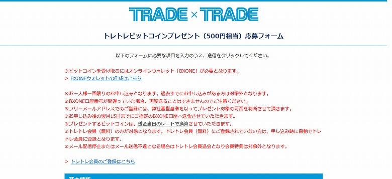 トレトレビットコインプレゼント(500円相当)応募フォーム