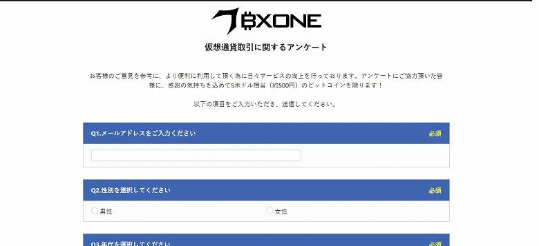 BXONE 仮想通貨取引に関するアンケート