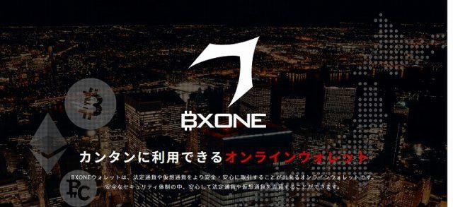 【1分】BXONE (ビーエックスワン) ウォレットを作成しました