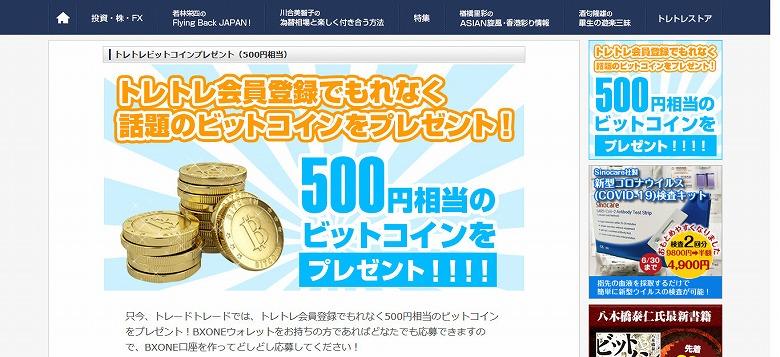 ビットコインプレゼント (500円相当)キャンペーン