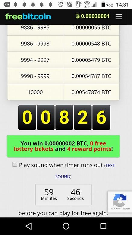 フリービットコイン、念願の 0.0003 BTC 突破!