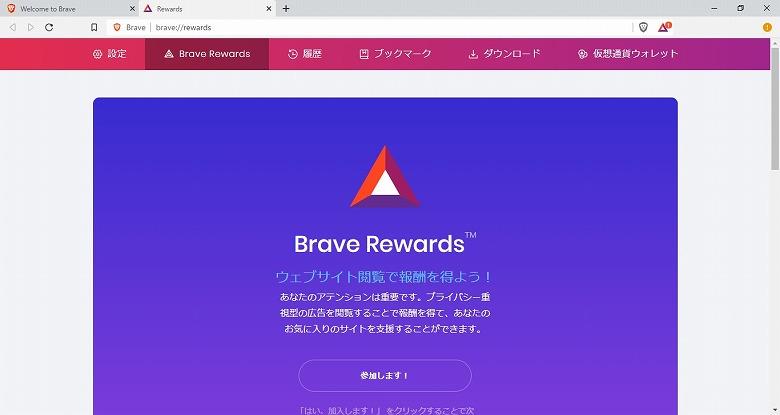 「参加します!」をクリックするとすぐに「Brave Rewards」が有効に