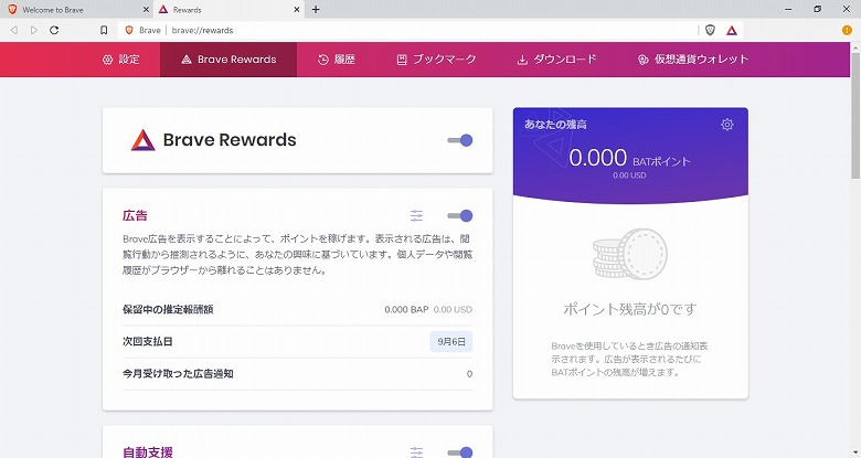 「Brave Rewards」画面