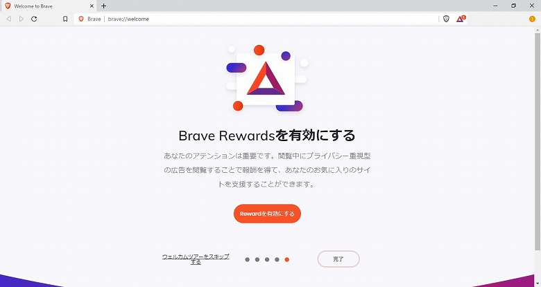 「Brave Rewards」の有効