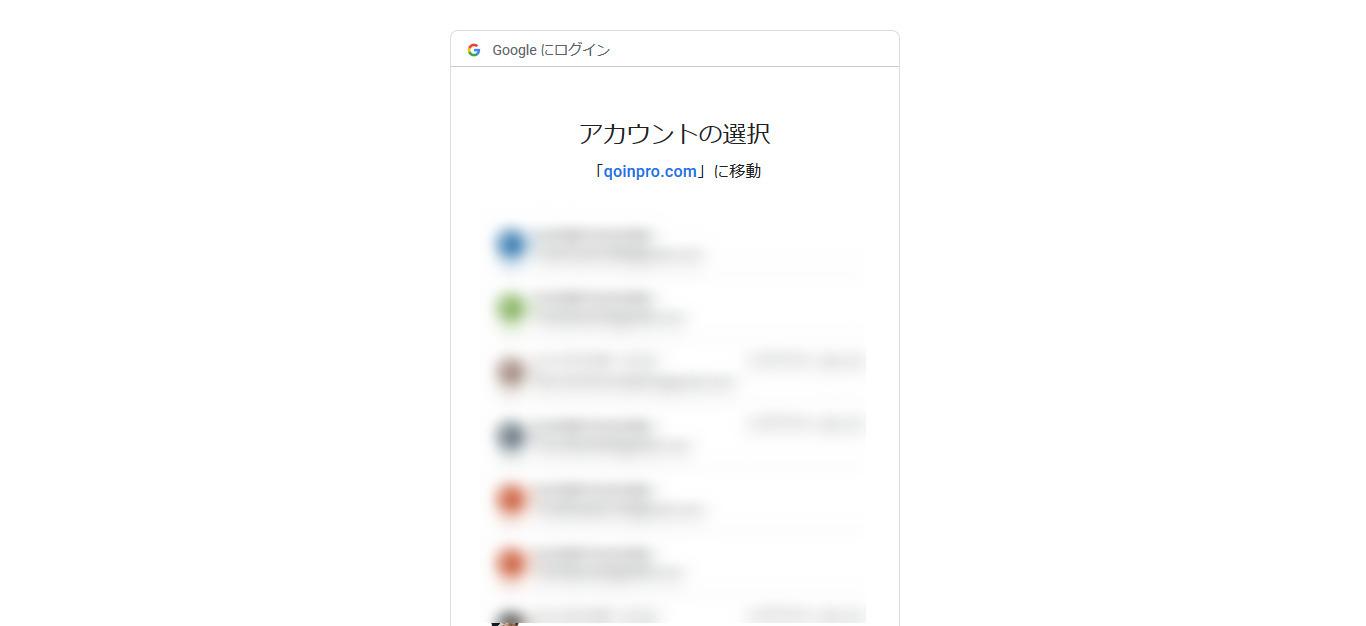 登録したいGoogleアカウントをクリック