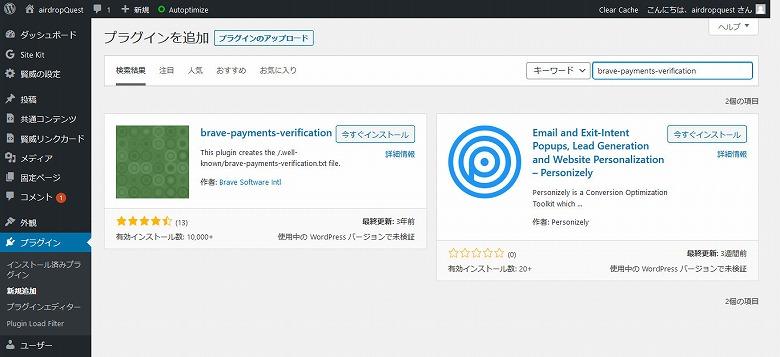 プラグインの検索で「Brave Payments Verification」と入力
