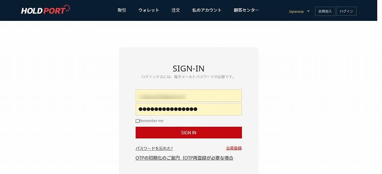 メールアドレスとパスワードを入力し、「SIGN UP」をクリック