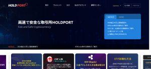 海外の仮想通貨取引所「HOLDPORT」の口座を開設