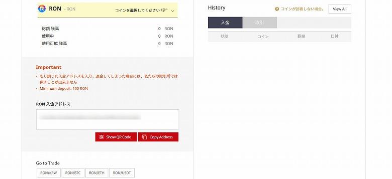 RON入金アドレスをコピーするか、「Show QR Code」をクリックしてQRコードを表示