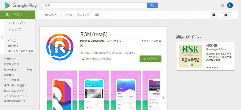 GooglePlayストア からダウンロード