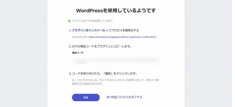 WordPressプラグインによる認証