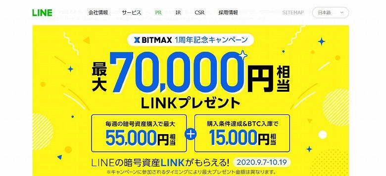 暗号資産サービス「BITMAX」、最大7万円相当の「LINK」がもらえる「BITMAX1周年記念キャンペーン」を開催!
