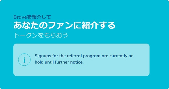 Signups for the referral program are currently on hold until further notice.