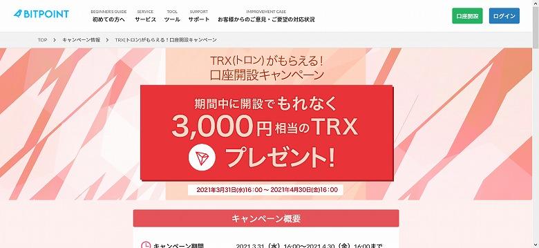 TRX(トロン)がもらえる!口座開設キャンペーン | 【BITPoint】暗号資産(仮想通貨)ビットコイン取引ならビットポイント