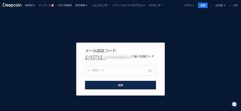コードを入力し「登録」をクリック