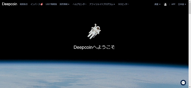「Deepcoinへようこそ」という画面が表示