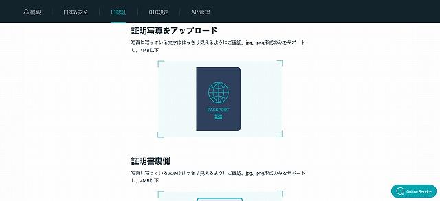 パスポートの表面の写真をアップロード