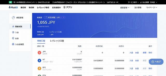 「新規口座開設で必ず当たる!HT(最大1万円相当*)」クーポンキャンペーン