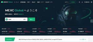 【手数料還元】仮想通貨取引所MEXC Exchangeの口座開設