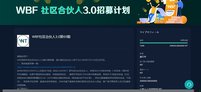 WBFコミュニティ・パートナー 3.0 第69期 進捗100%