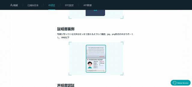 パスポートの1ページ目の写真をアップロード