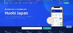 Huobi Japan (フォビジャパン)の口座開設とキャンペーン